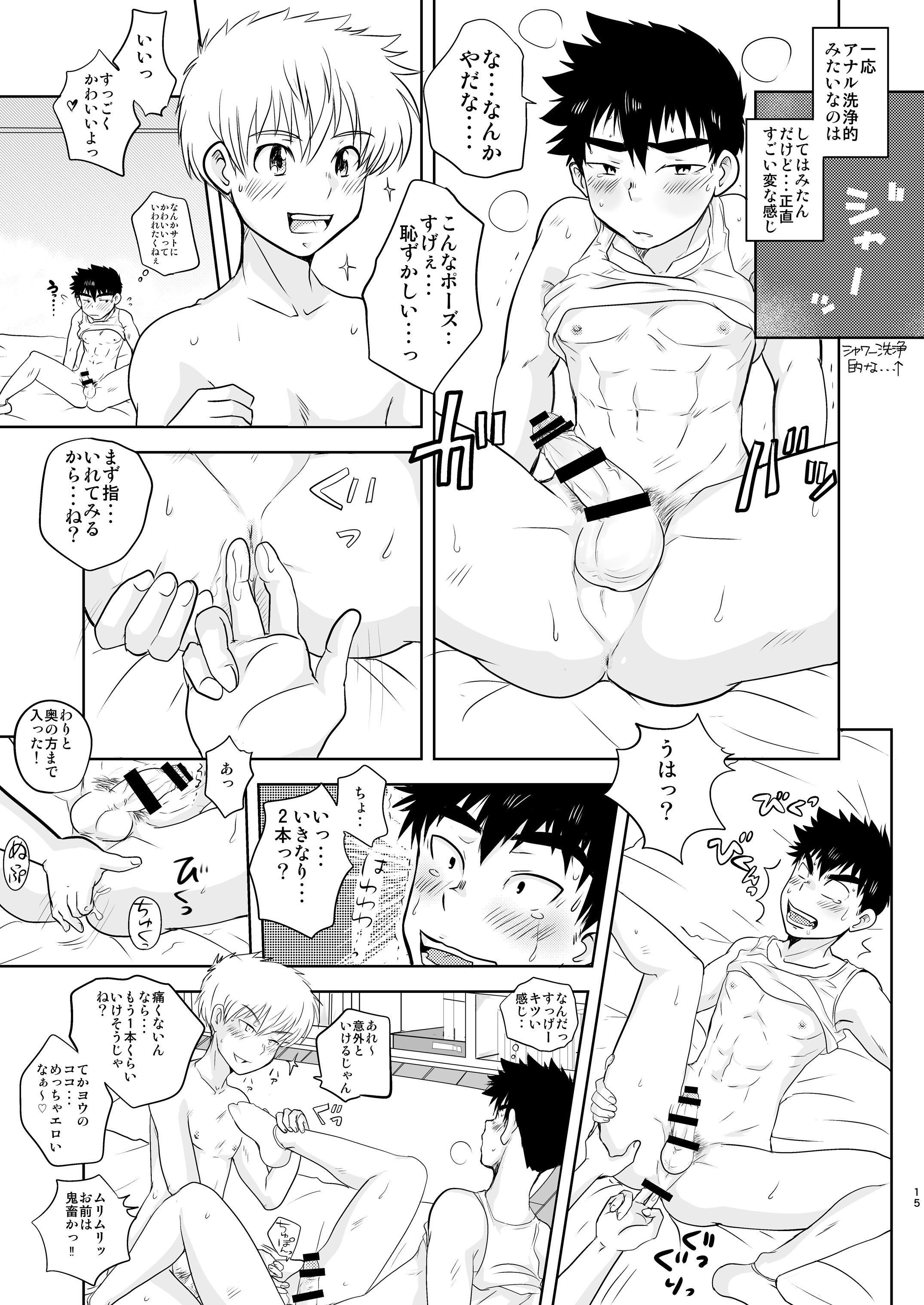 Ikenai! Ikenai! Omae ja Nai to..! 14
