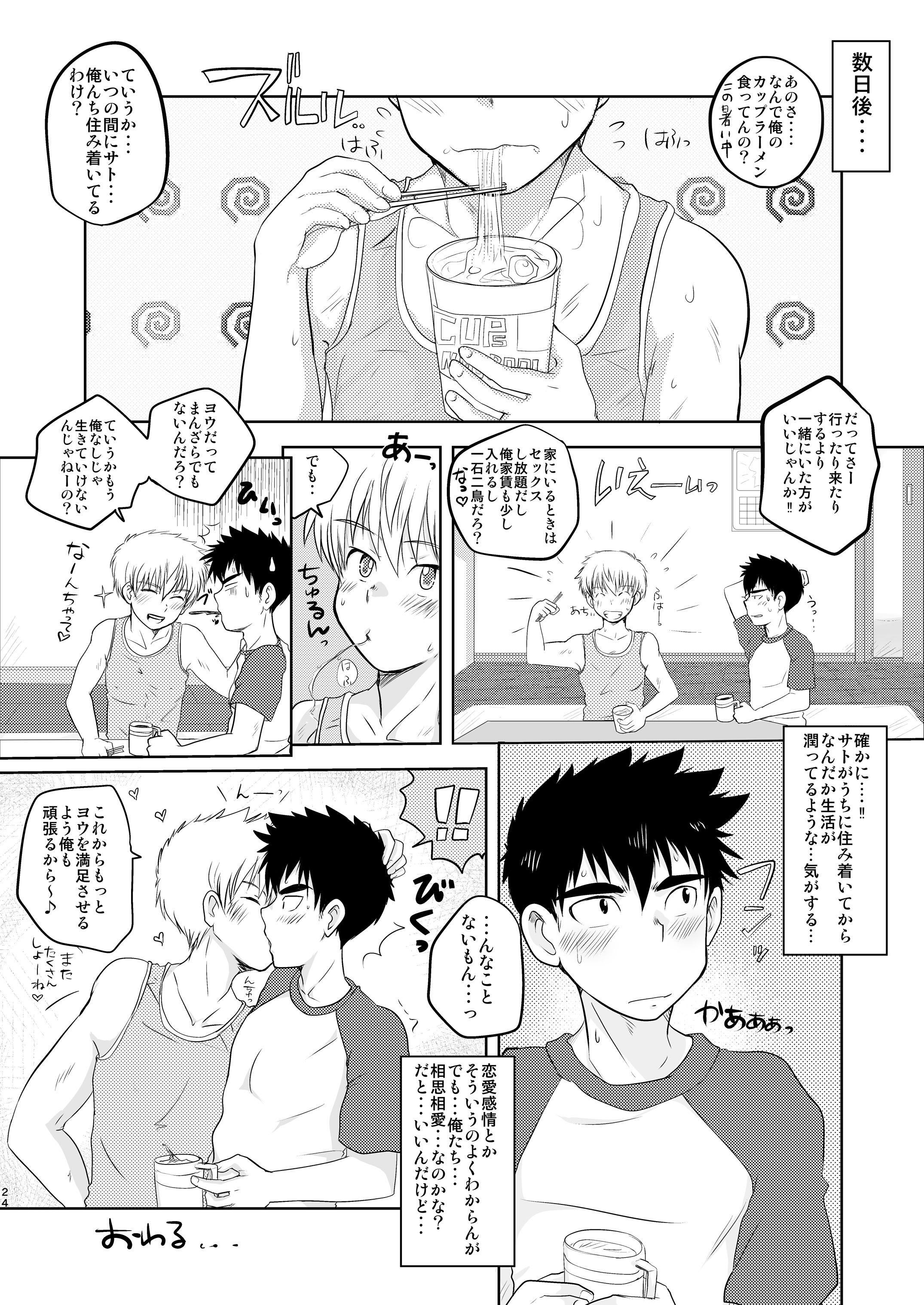 Ikenai! Ikenai! Omae ja Nai to..! 23