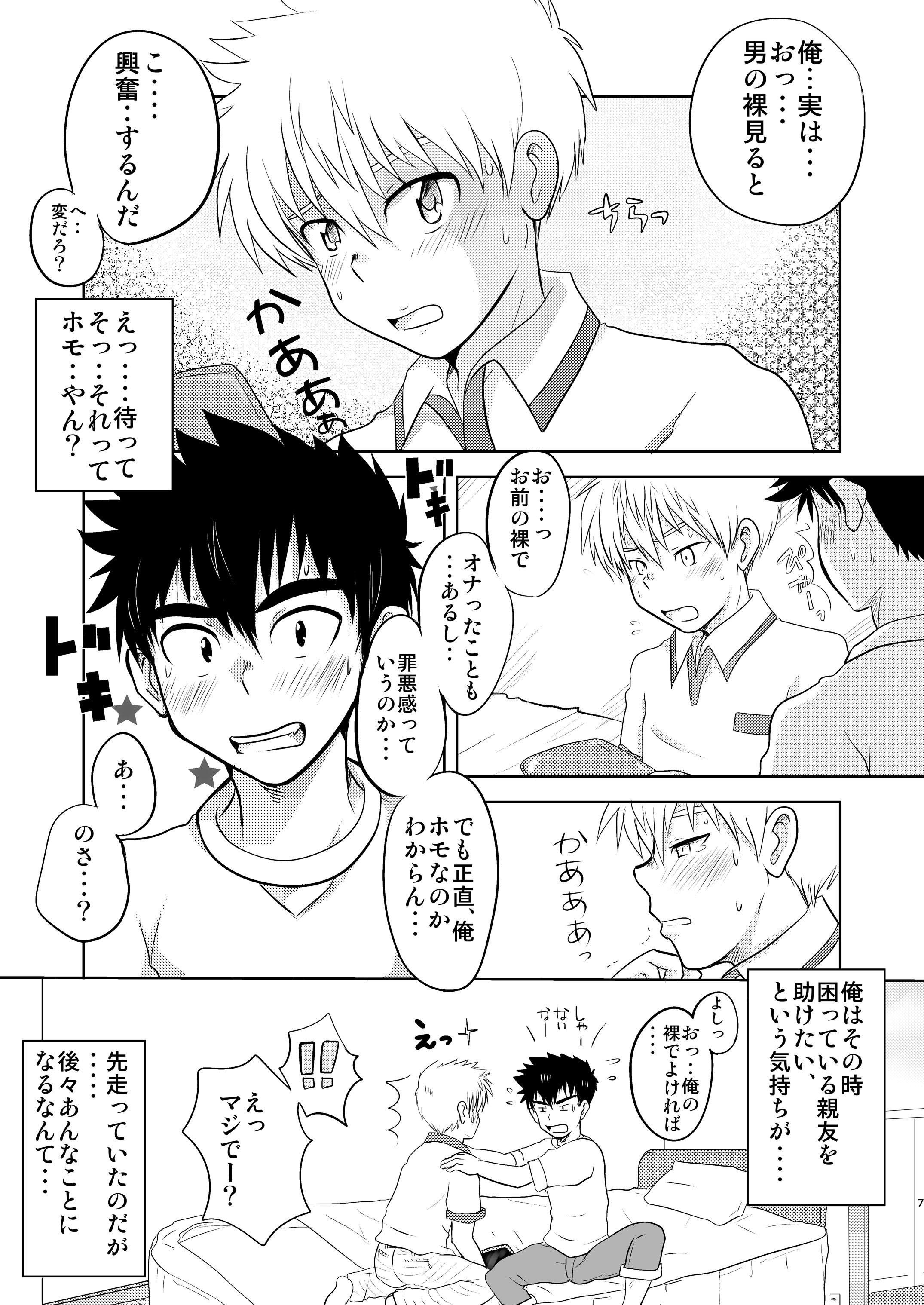 Ikenai! Ikenai! Omae ja Nai to..! 6