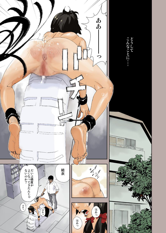 Yui no A Kankaku 1
