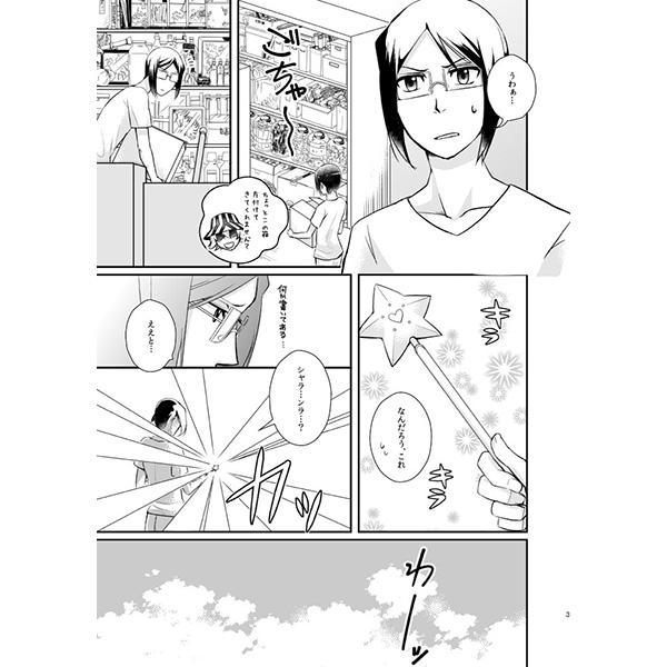 [Aoshirube( yane)] Jotaika nante shitemasen! (Bleach) sample 2