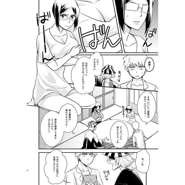 [Aoshirube( yane)] Jotaika nante shitemasen! (Bleach) sample 3