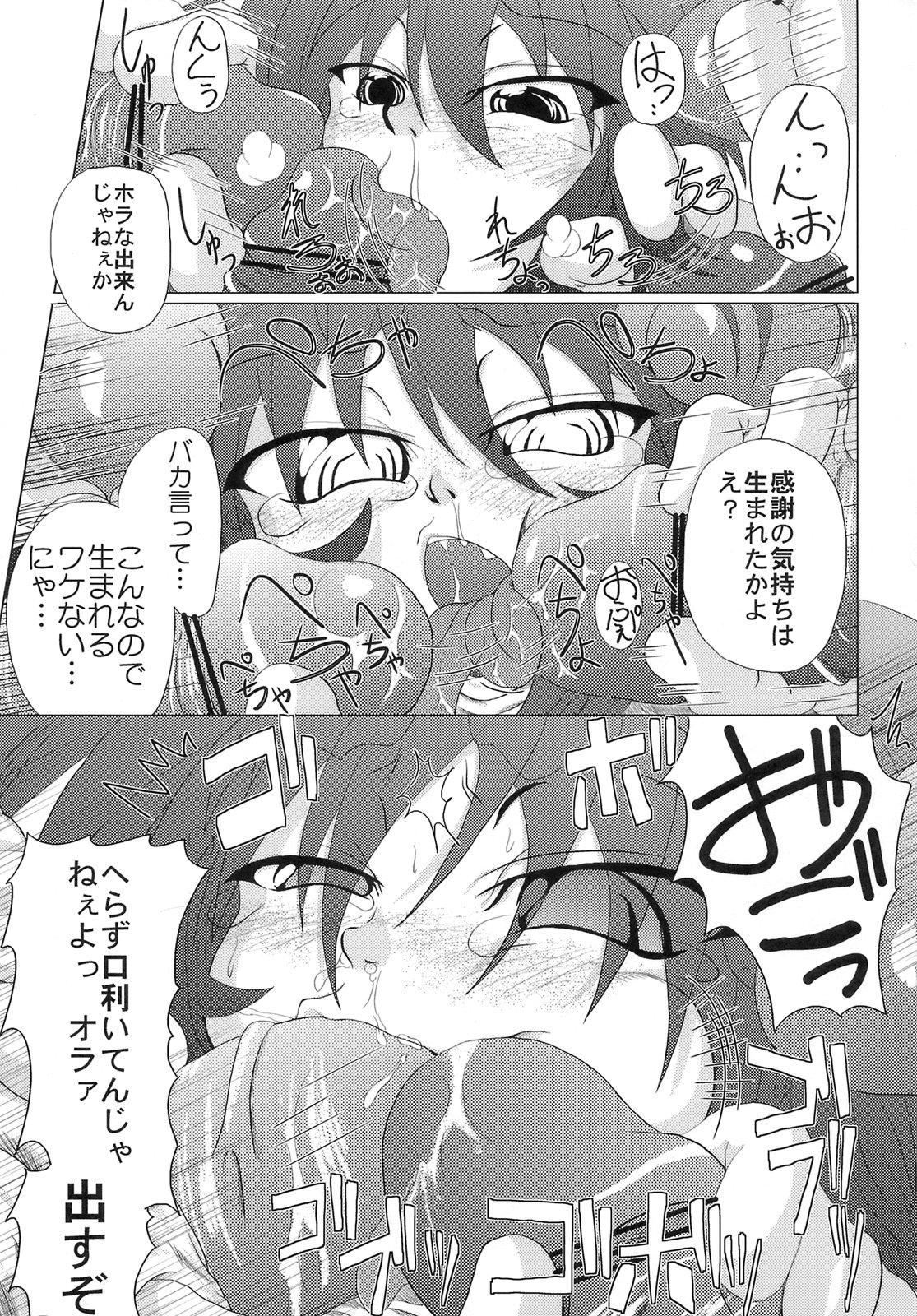 Loud Voice! 11