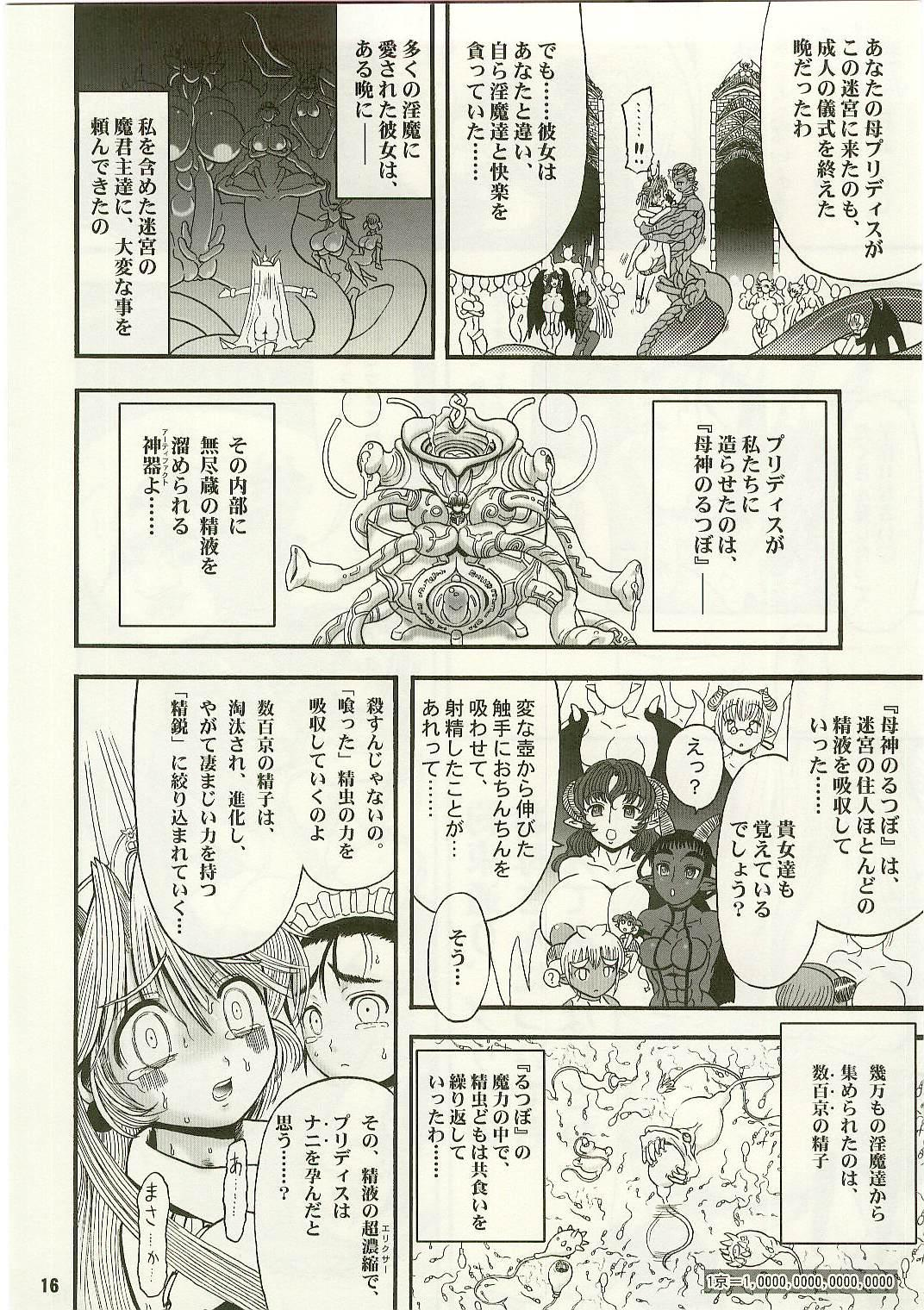 TGWOA Vol.17 - Meikyuu Oujo Prina 3 13