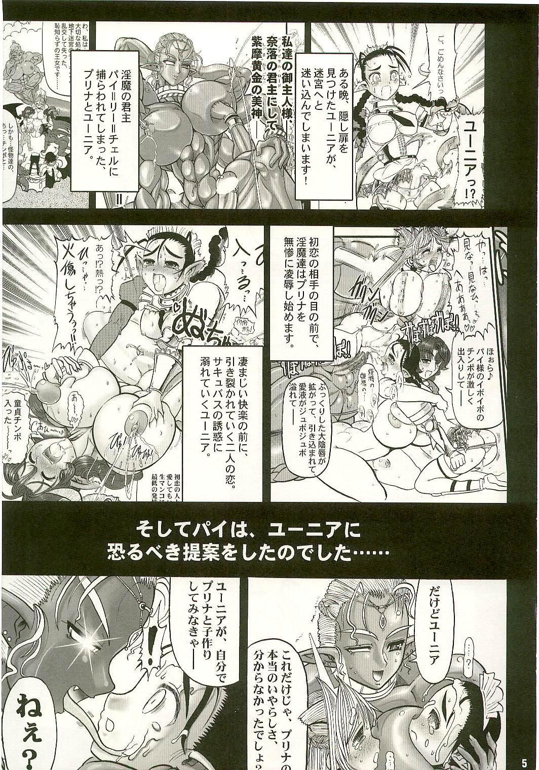 TGWOA Vol.17 - Meikyuu Oujo Prina 3 2