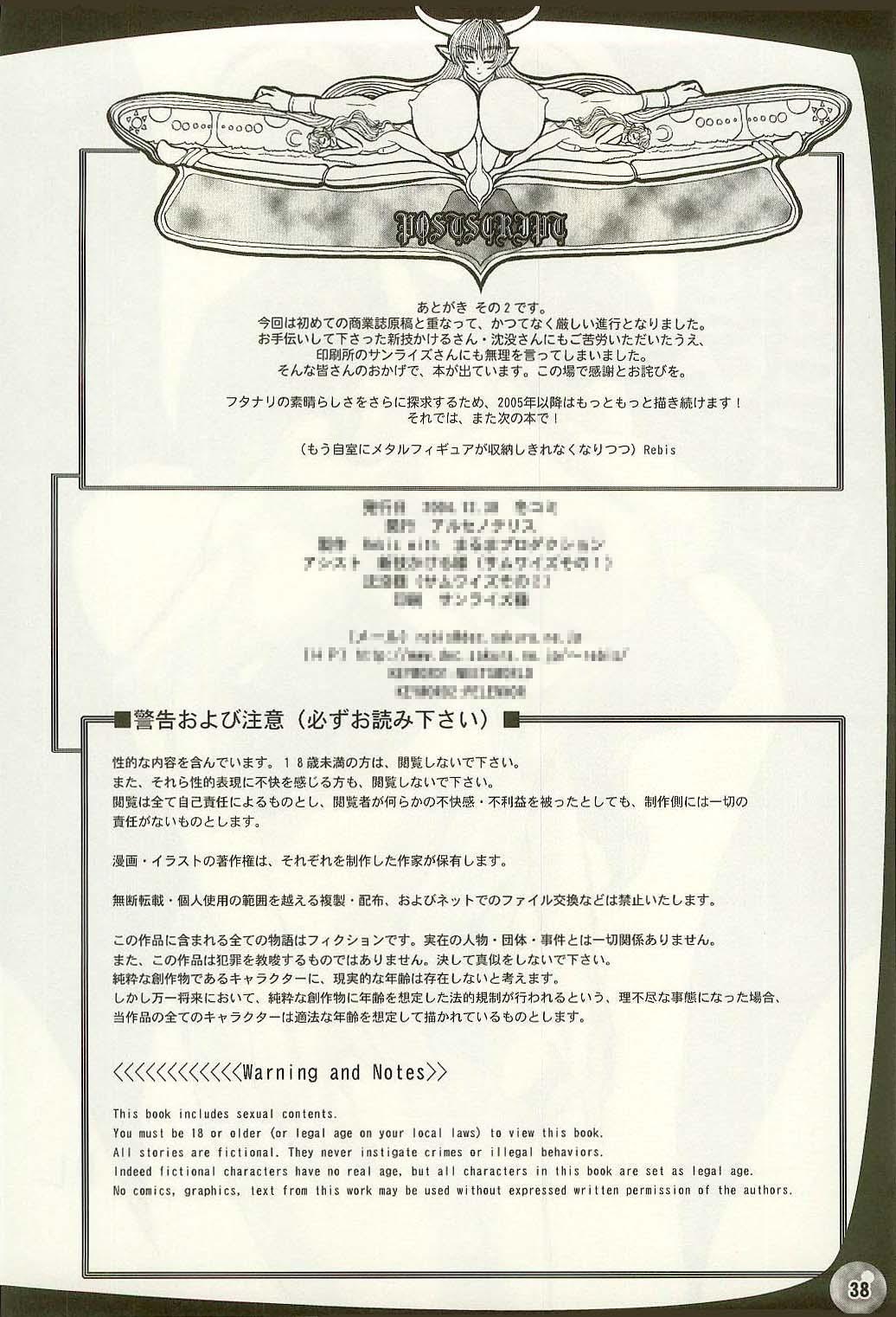 TGWOA Vol.17 - Meikyuu Oujo Prina 3 34