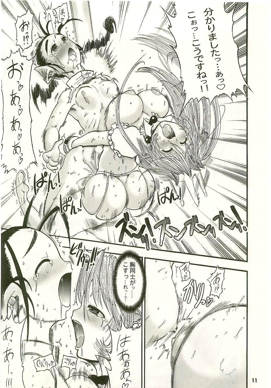 TGWOA Vol.17 - Meikyuu Oujo Prina 3 8