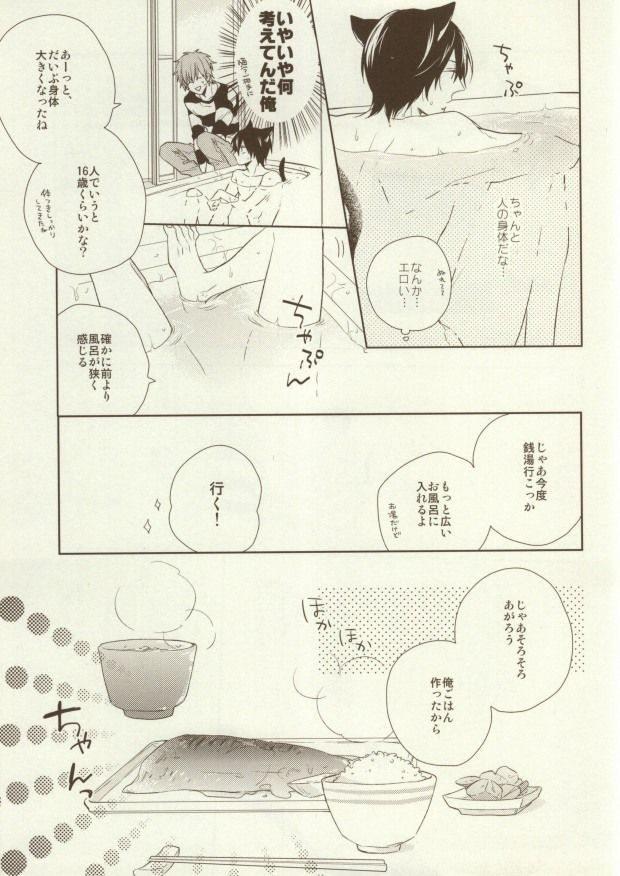 Itadakimasu Gochisousama 10