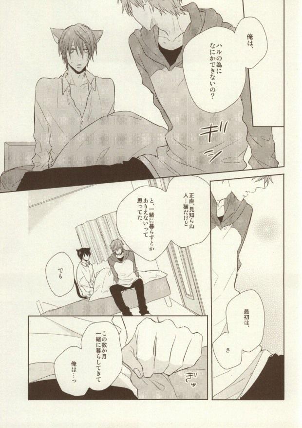 Itadakimasu Gochisousama 18