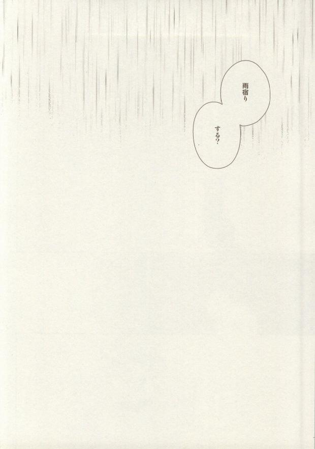 Itadakimasu Gochisousama 3