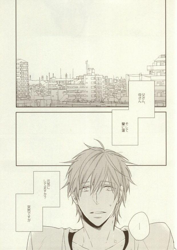 Itadakimasu Gochisousama 4