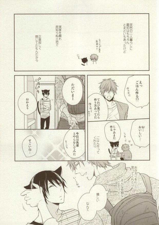 Itadakimasu Gochisousama 8