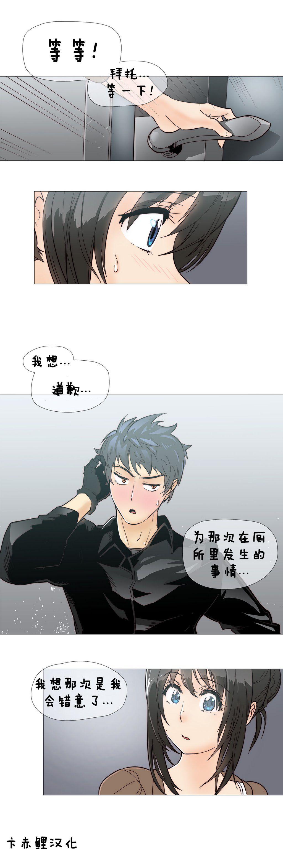 HouseHold Affairs 【卞赤鲤个人汉化】1~21话(持续更新中) 113