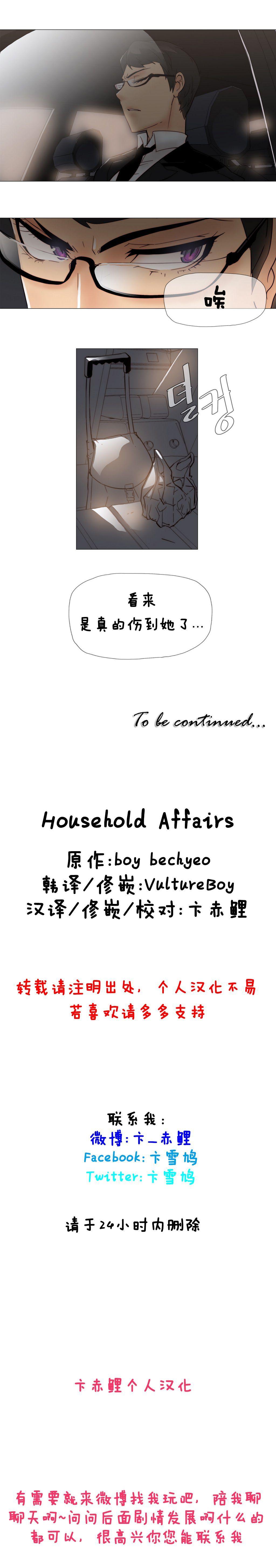 HouseHold Affairs 【卞赤鲤个人汉化】1~21话(持续更新中) 123