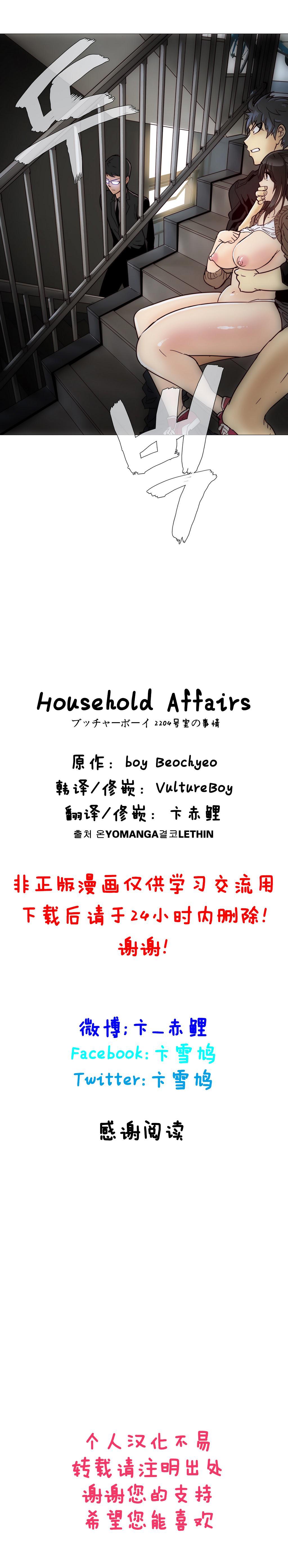 HouseHold Affairs 【卞赤鲤个人汉化】1~21话(持续更新中) 145