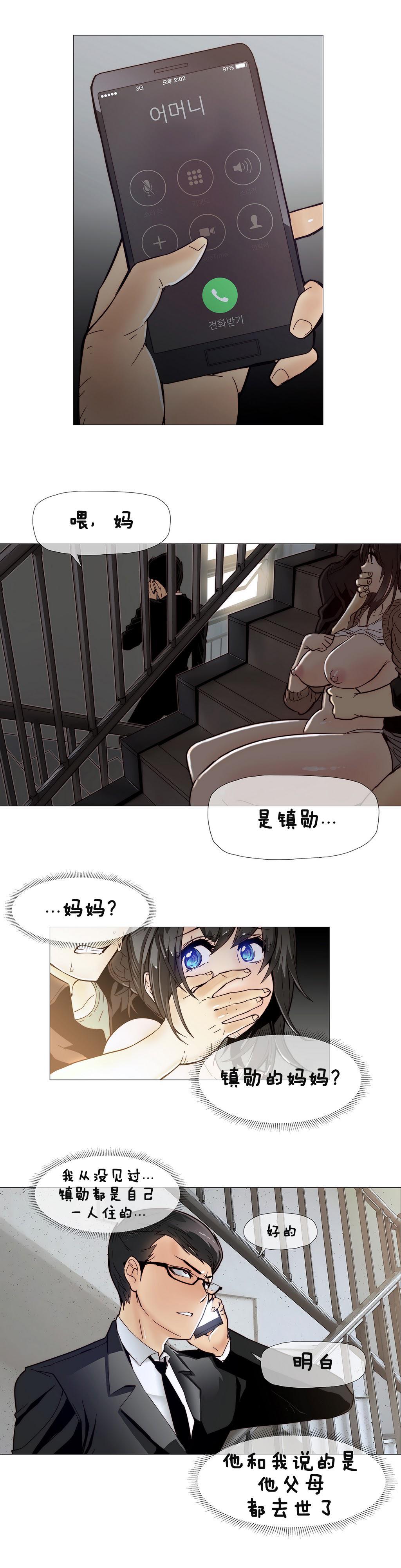 HouseHold Affairs 【卞赤鲤个人汉化】1~21话(持续更新中) 148