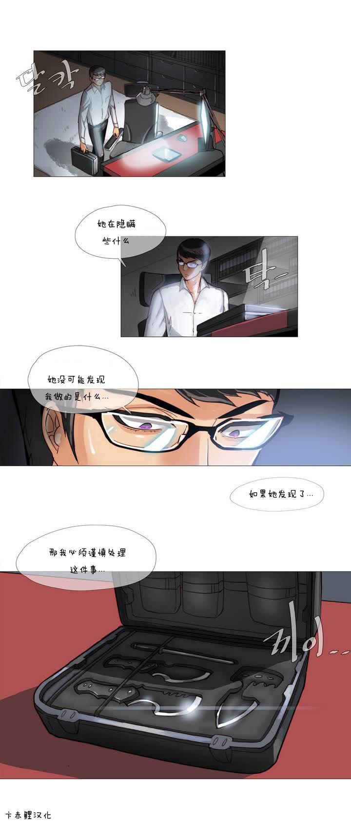 HouseHold Affairs 【卞赤鲤个人汉化】1~21话(持续更新中) 14