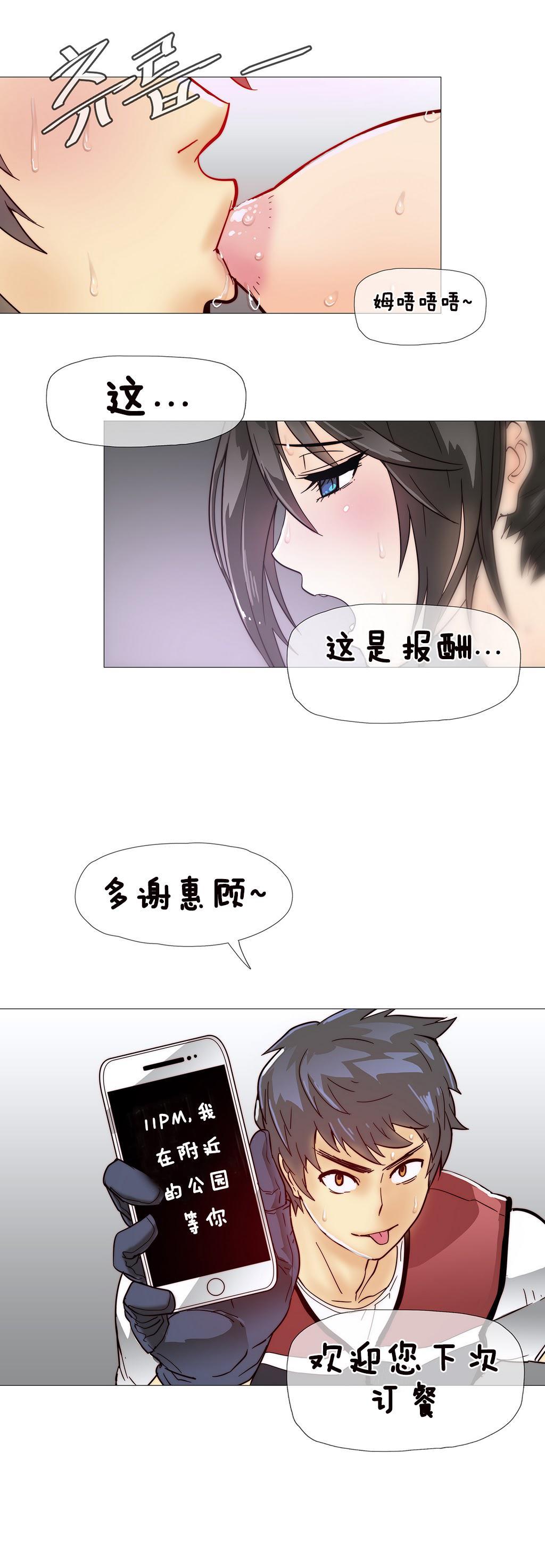 HouseHold Affairs 【卞赤鲤个人汉化】1~21话(持续更新中) 159
