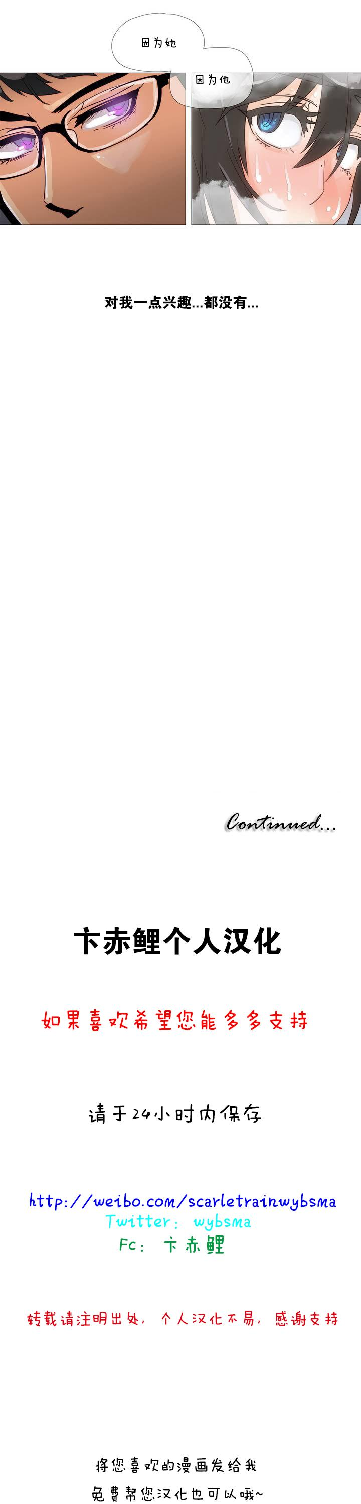 HouseHold Affairs 【卞赤鲤个人汉化】1~21话(持续更新中) 16