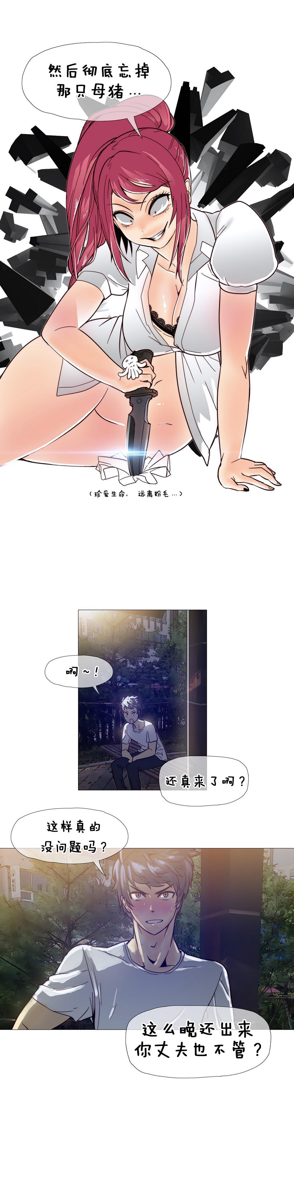 HouseHold Affairs 【卞赤鲤个人汉化】1~21话(持续更新中) 169