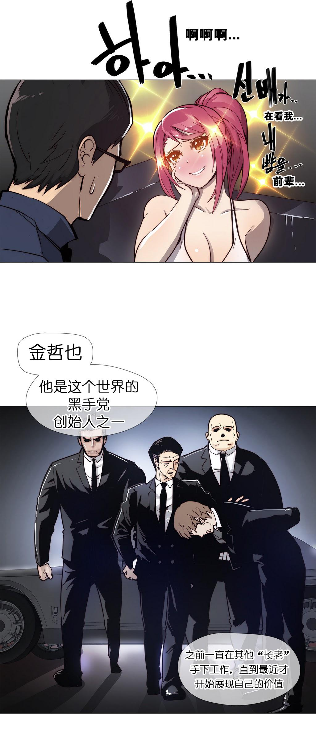 HouseHold Affairs 【卞赤鲤个人汉化】1~21话(持续更新中) 178