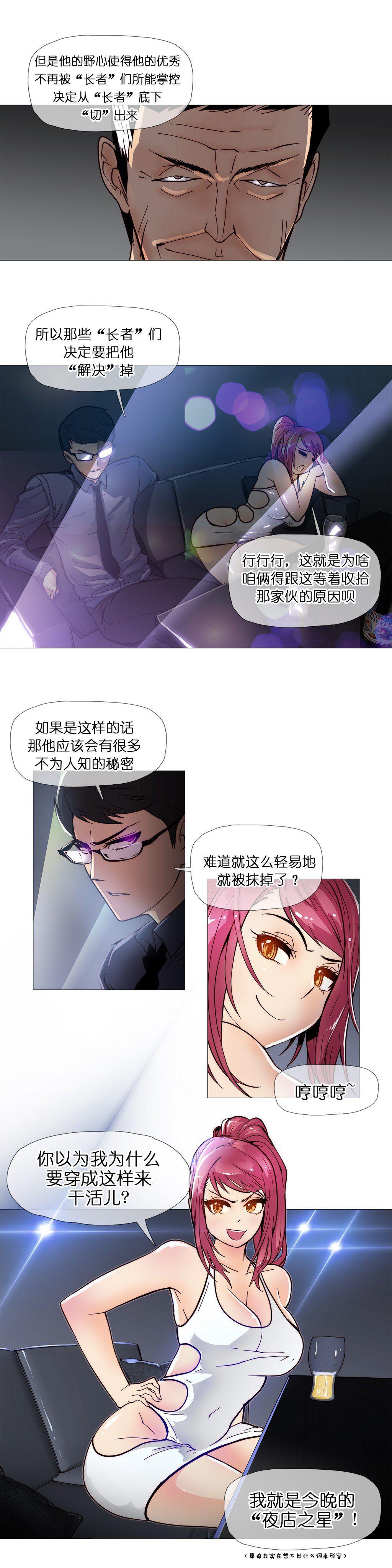HouseHold Affairs 【卞赤鲤个人汉化】1~21话(持续更新中) 179