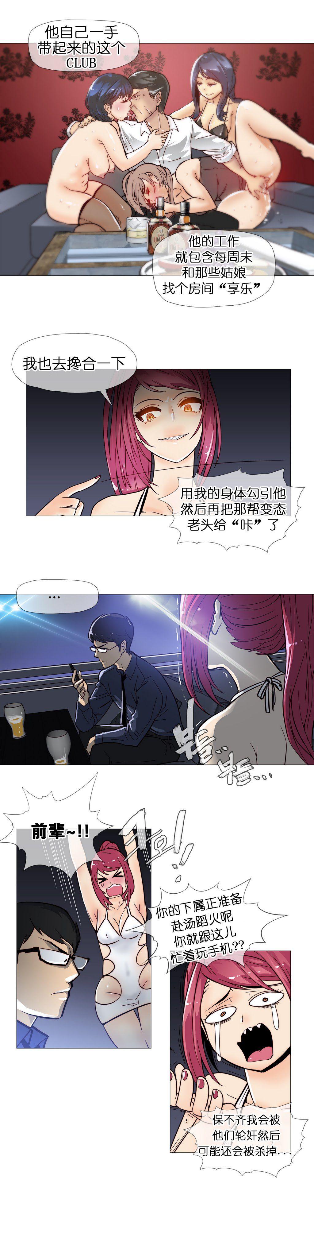 HouseHold Affairs 【卞赤鲤个人汉化】1~21话(持续更新中) 180
