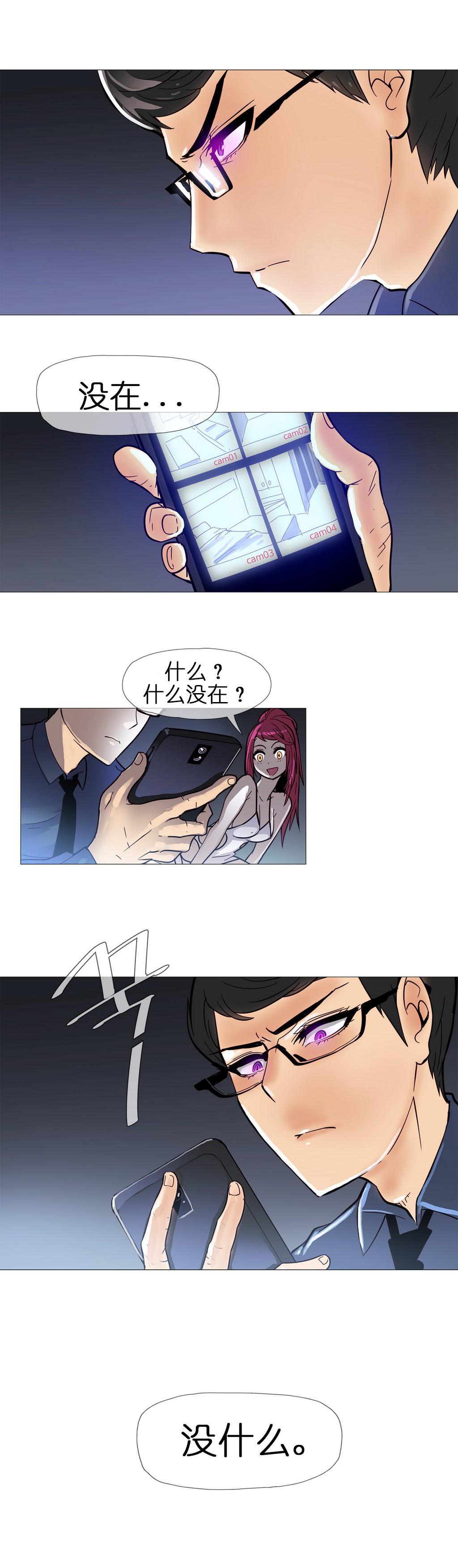 HouseHold Affairs 【卞赤鲤个人汉化】1~21话(持续更新中) 182