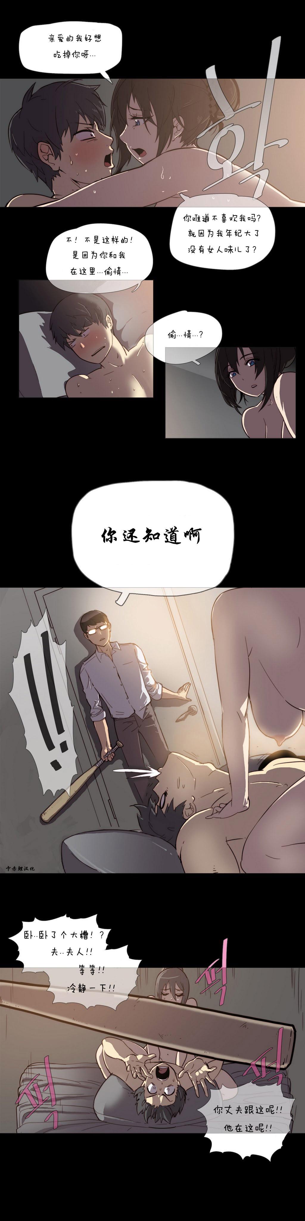 HouseHold Affairs 【卞赤鲤个人汉化】1~21话(持续更新中) 18