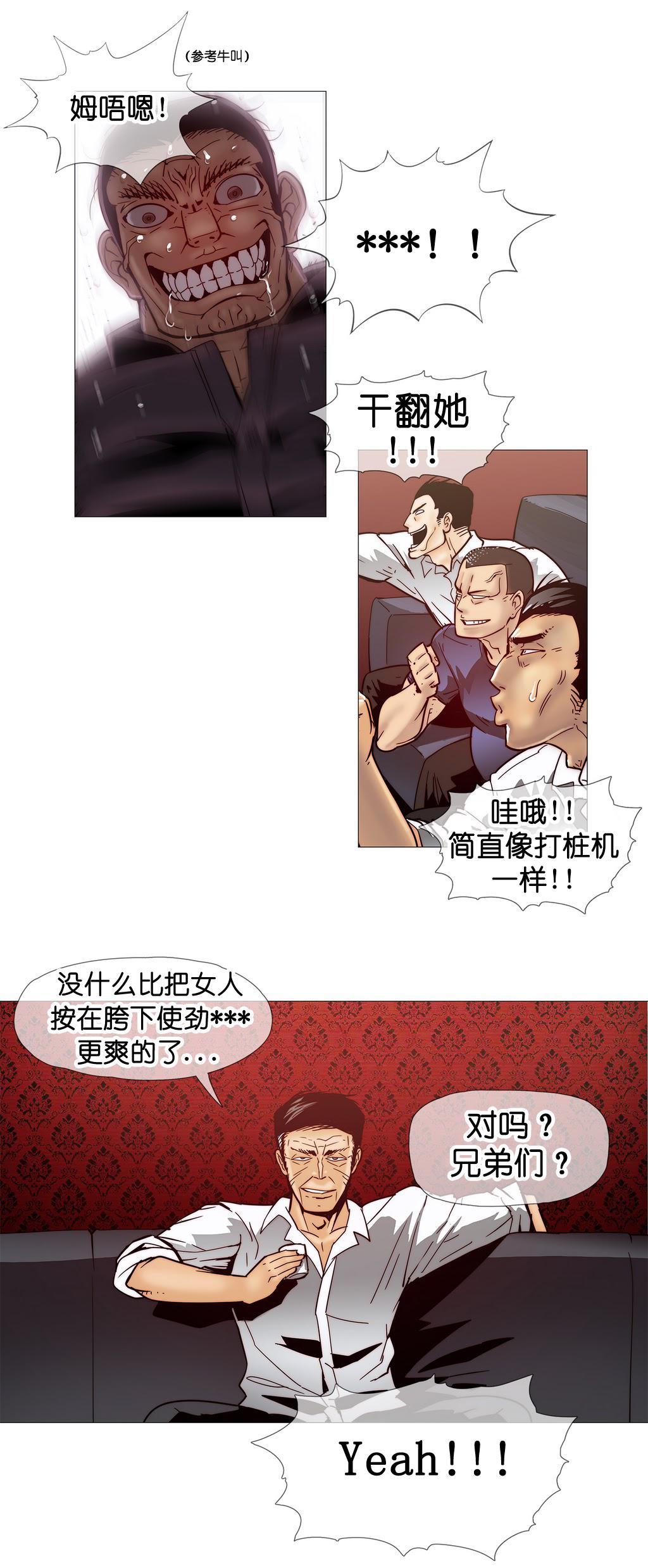 HouseHold Affairs 【卞赤鲤个人汉化】1~21话(持续更新中) 196