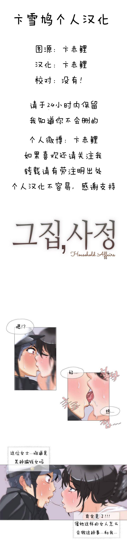 HouseHold Affairs 【卞赤鲤个人汉化】1~21话(持续更新中) 1