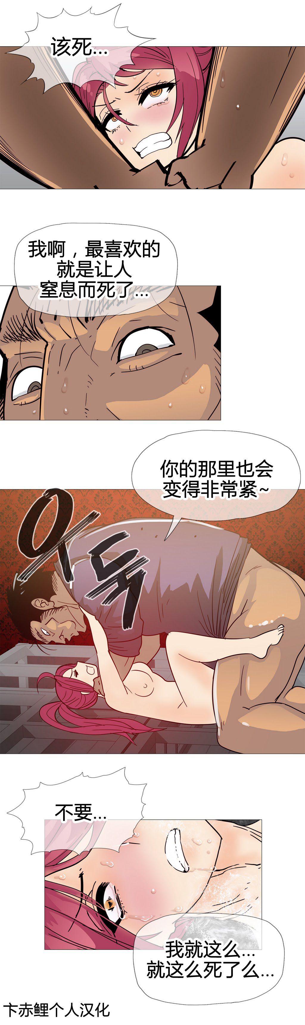 HouseHold Affairs 【卞赤鲤个人汉化】1~21话(持续更新中) 206