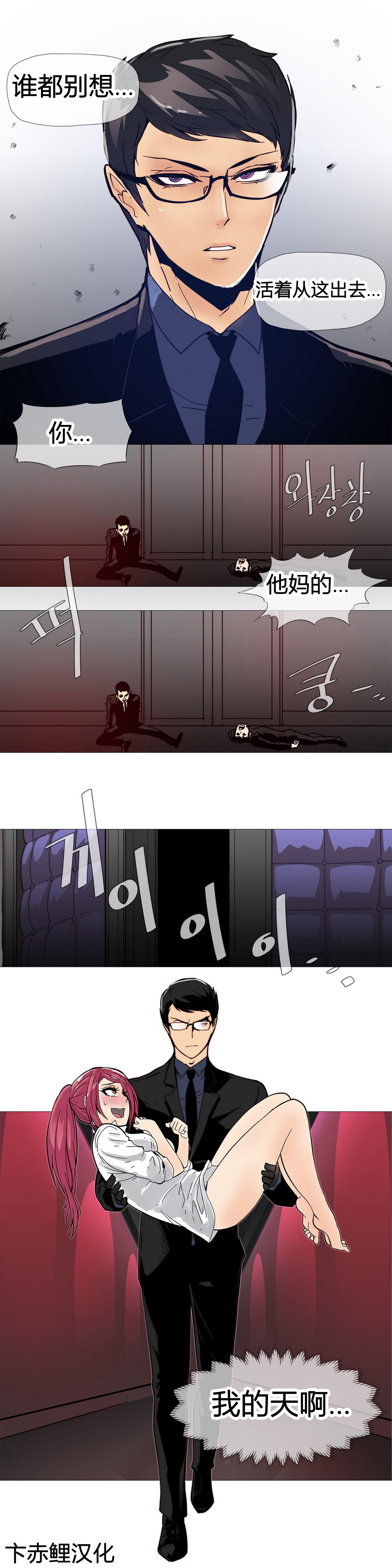 HouseHold Affairs 【卞赤鲤个人汉化】1~21话(持续更新中) 215