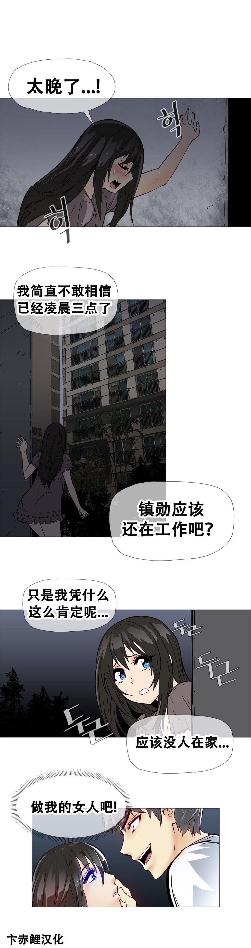 HouseHold Affairs 【卞赤鲤个人汉化】1~21话(持续更新中) 218