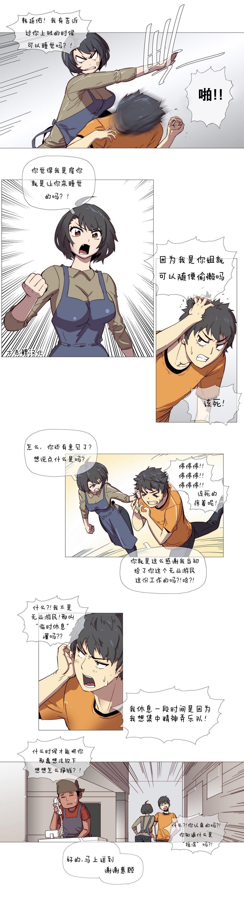 HouseHold Affairs 【卞赤鲤个人汉化】1~21话(持续更新中) 21