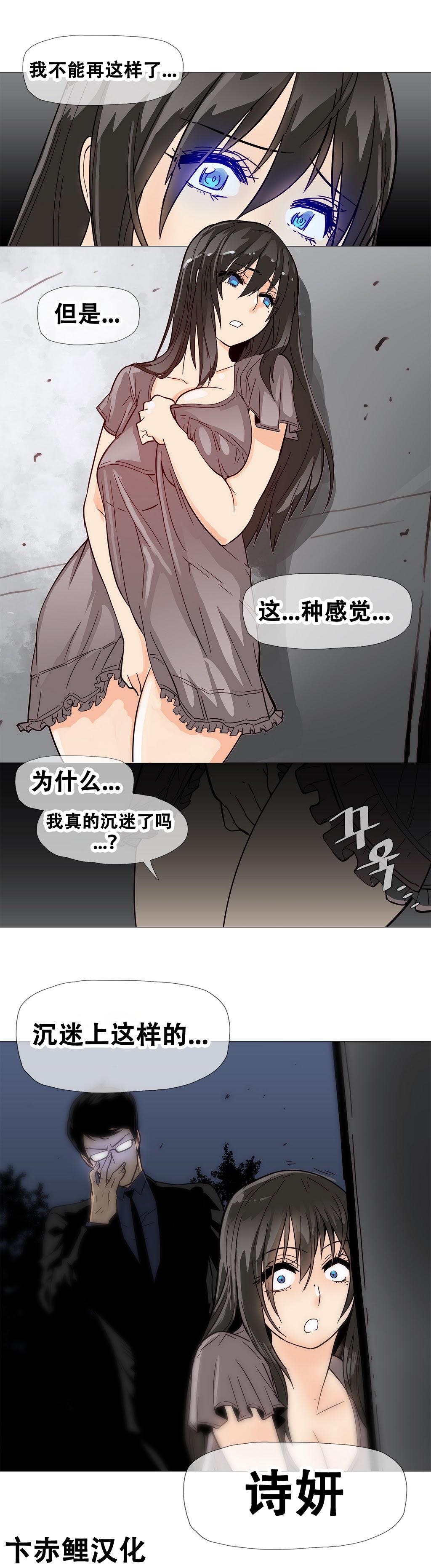HouseHold Affairs 【卞赤鲤个人汉化】1~21话(持续更新中) 219
