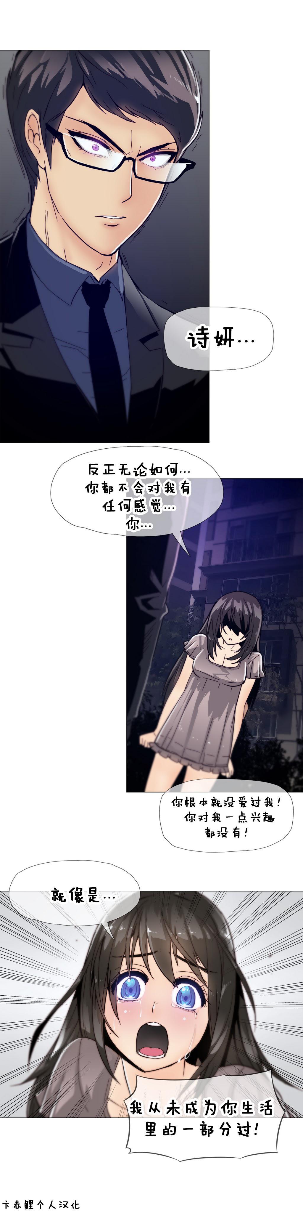 HouseHold Affairs 【卞赤鲤个人汉化】1~21话(持续更新中) 224
