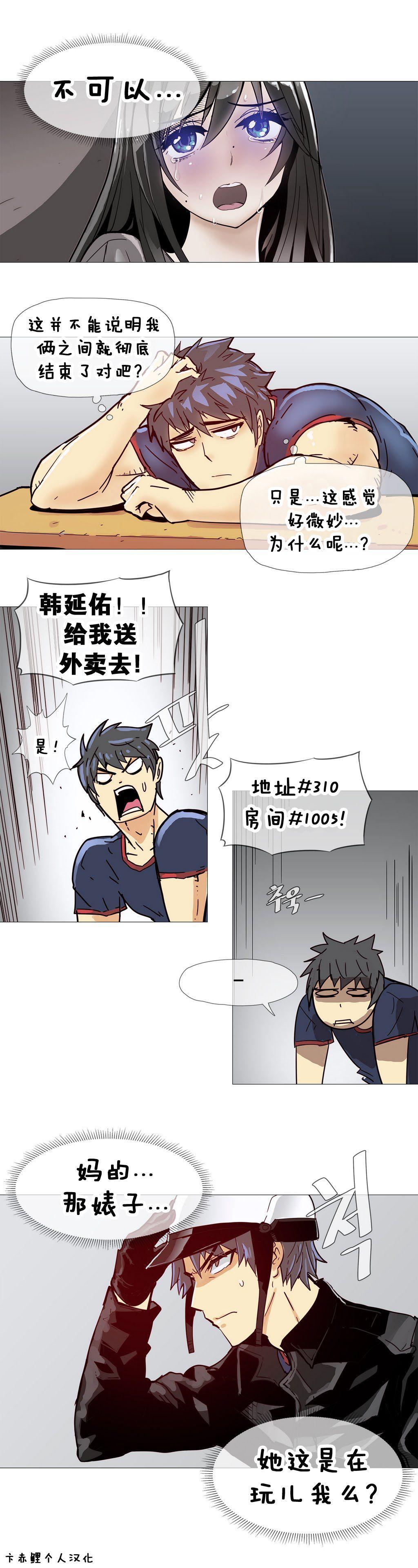 HouseHold Affairs 【卞赤鲤个人汉化】1~21话(持续更新中) 237