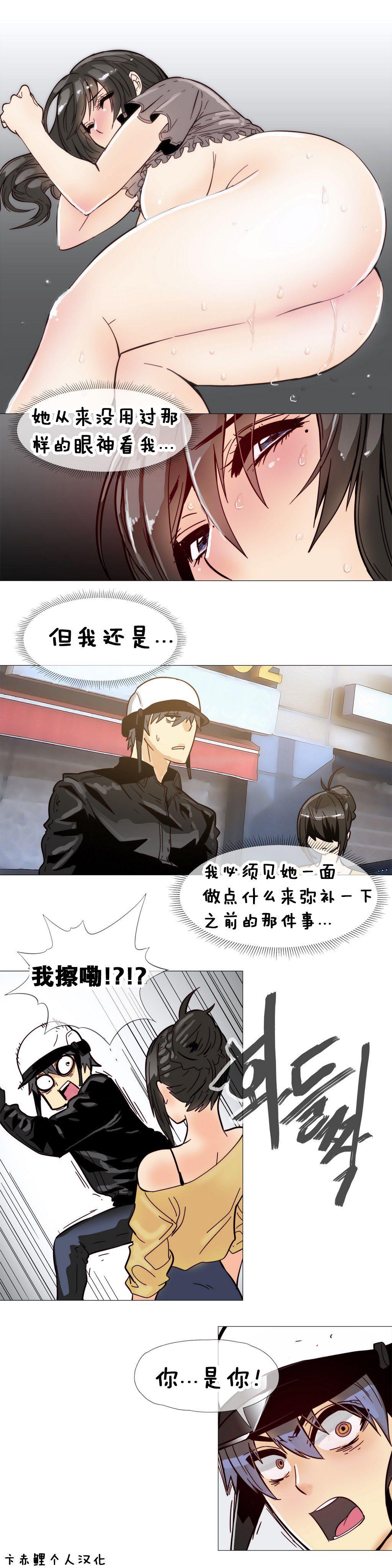 HouseHold Affairs 【卞赤鲤个人汉化】1~21话(持续更新中) 238