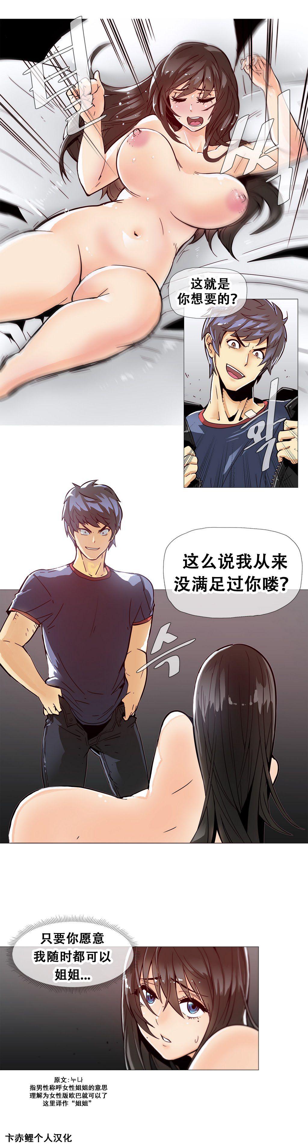 HouseHold Affairs 【卞赤鲤个人汉化】1~21话(持续更新中) 247
