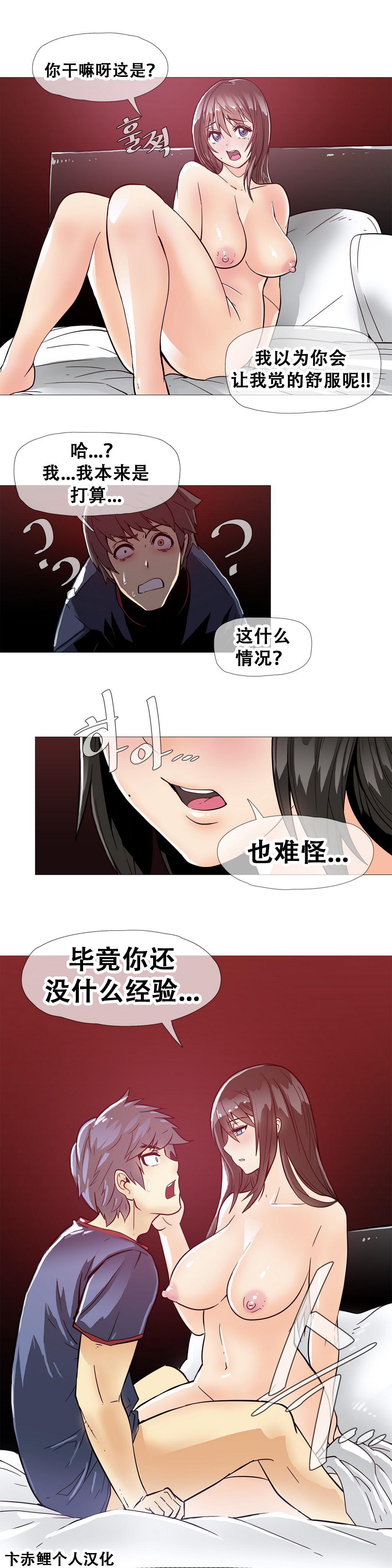 HouseHold Affairs 【卞赤鲤个人汉化】1~21话(持续更新中) 249