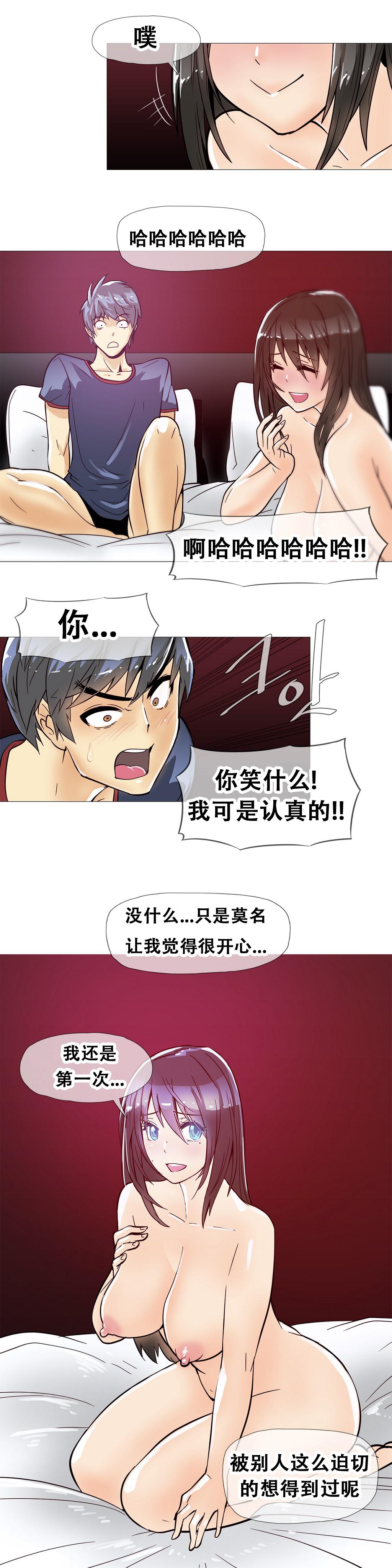 HouseHold Affairs 【卞赤鲤个人汉化】1~21话(持续更新中) 256