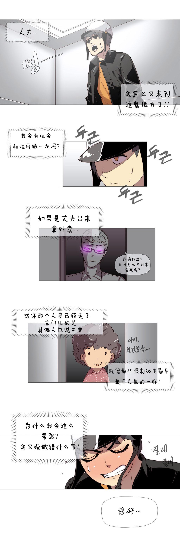 HouseHold Affairs 【卞赤鲤个人汉化】1~21话(持续更新中) 25