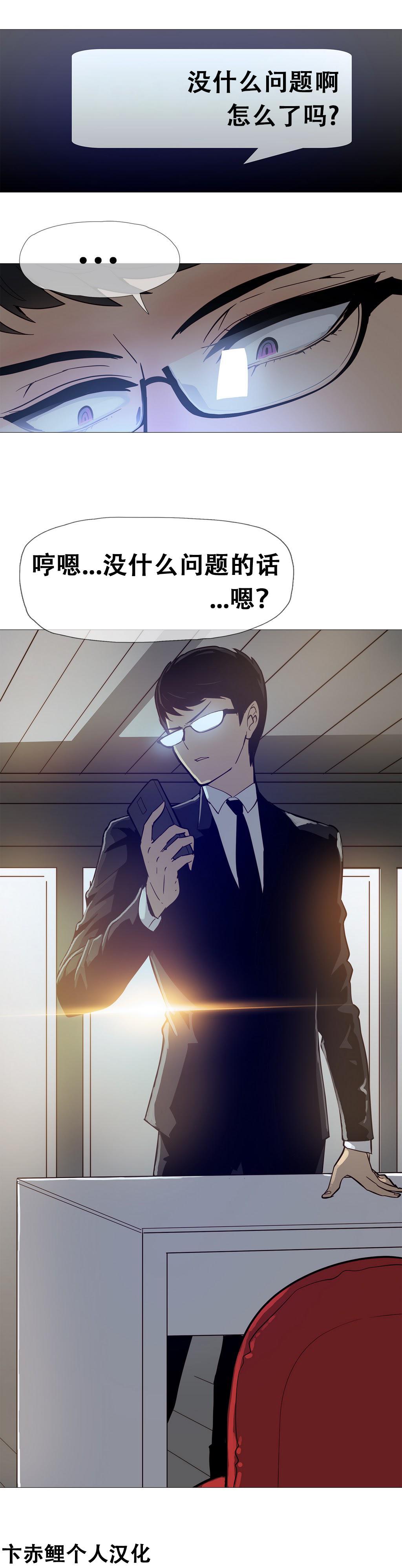 HouseHold Affairs 【卞赤鲤个人汉化】1~21话(持续更新中) 265