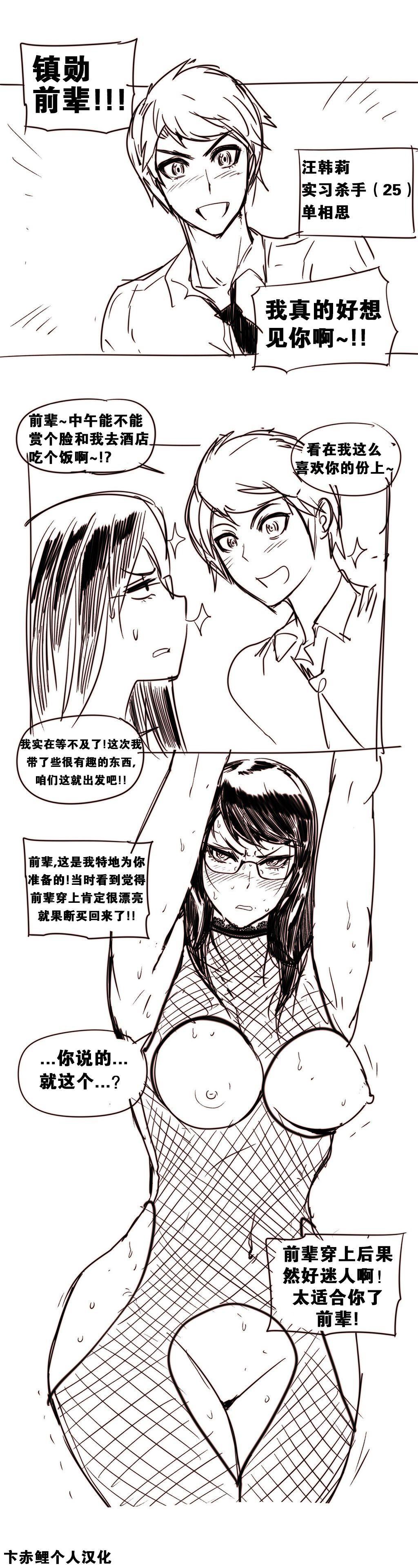 HouseHold Affairs 【卞赤鲤个人汉化】1~21话(持续更新中) 277