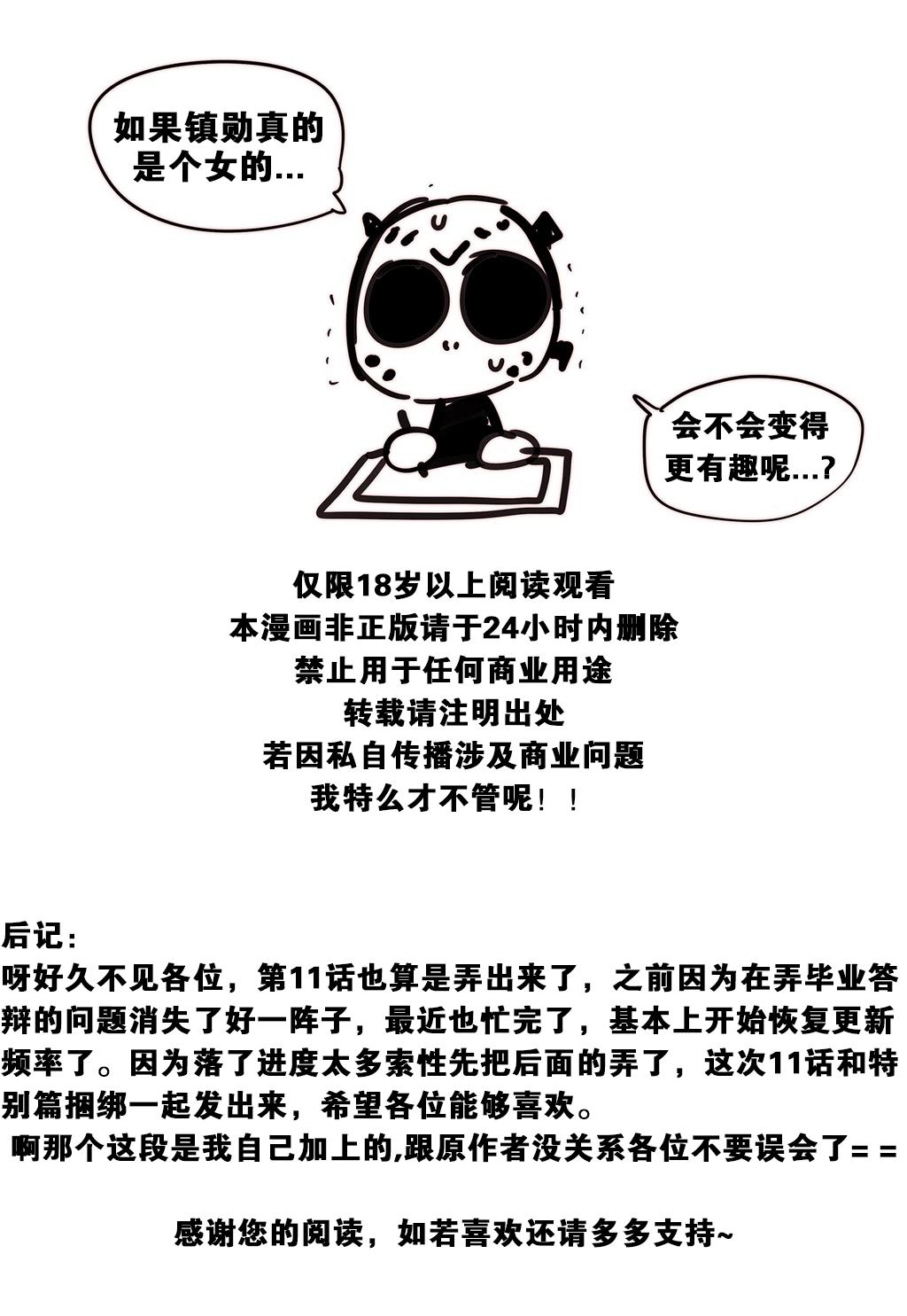 HouseHold Affairs 【卞赤鲤个人汉化】1~21话(持续更新中) 282