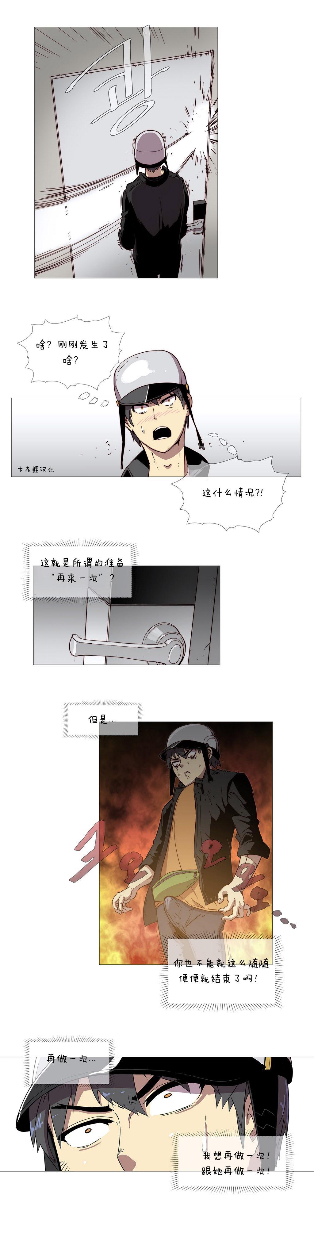 HouseHold Affairs 【卞赤鲤个人汉化】1~21话(持续更新中) 28