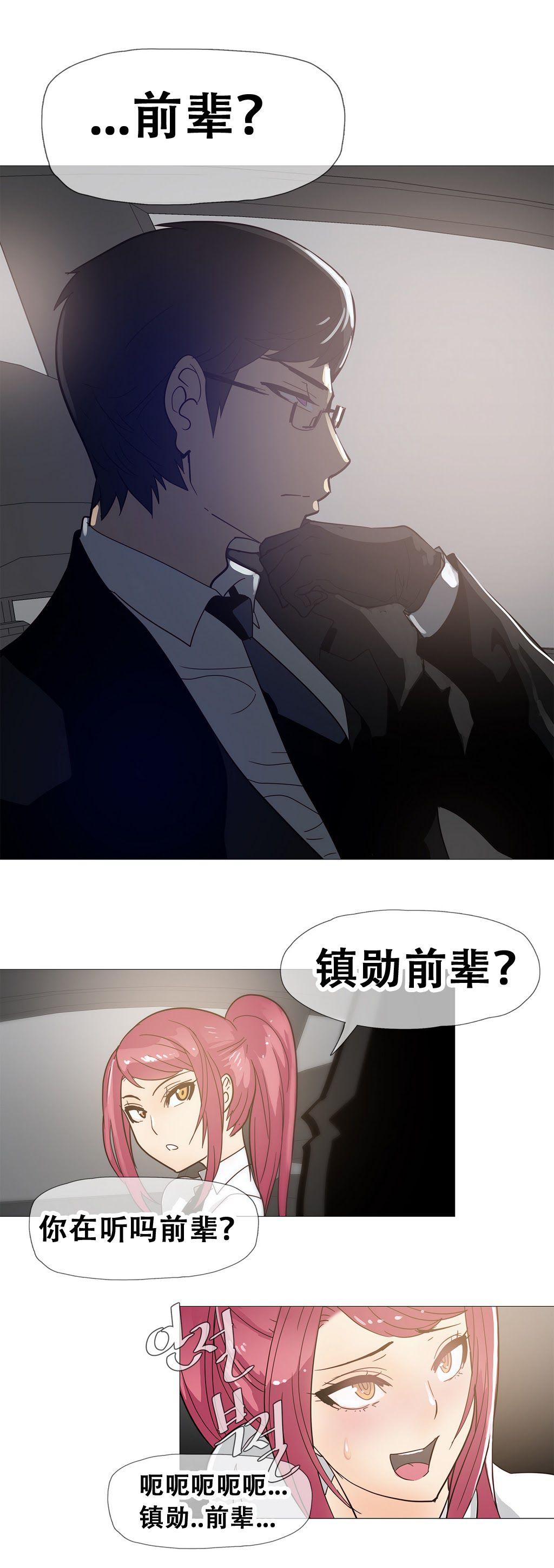 HouseHold Affairs 【卞赤鲤个人汉化】1~21话(持续更新中) 297