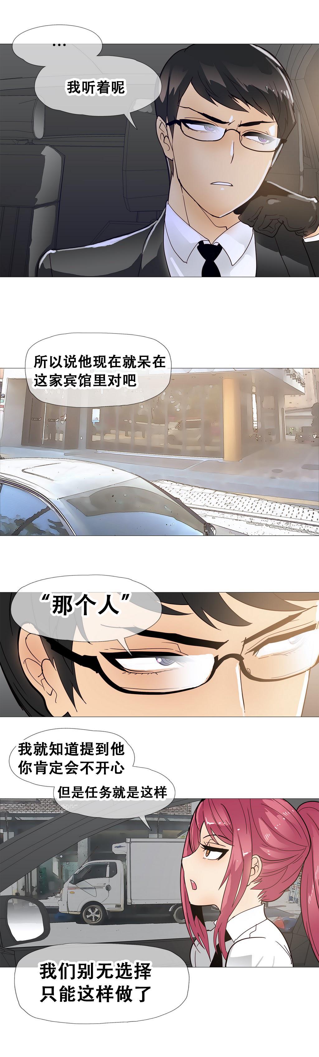 HouseHold Affairs 【卞赤鲤个人汉化】1~21话(持续更新中) 298