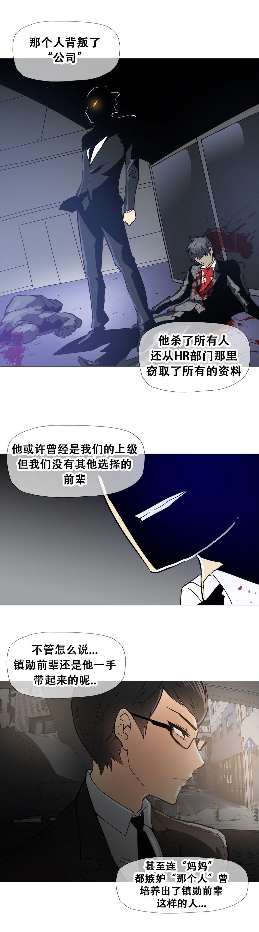 HouseHold Affairs 【卞赤鲤个人汉化】1~21话(持续更新中) 299
